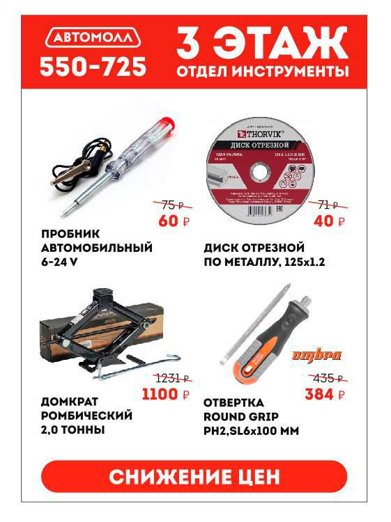 авто-инструменты-сургут