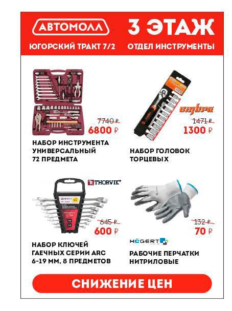 инструменты-для-ремонта-авто-сургут